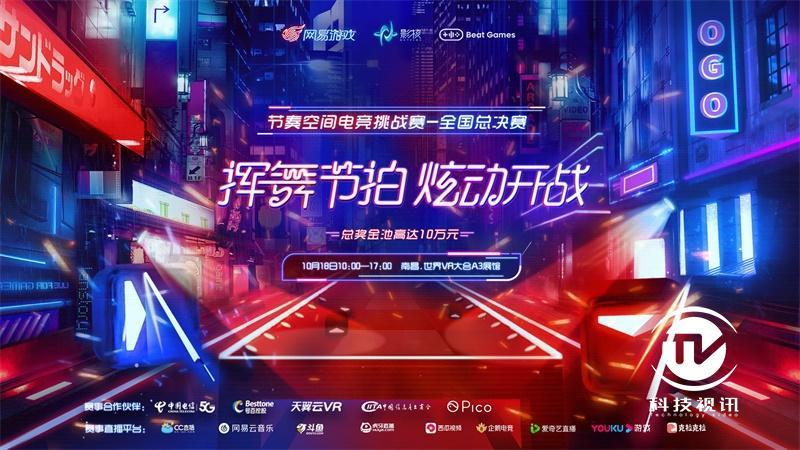 图1:《节奏空间》全国总决赛将于世界VR大会A3展馆举行.jpg