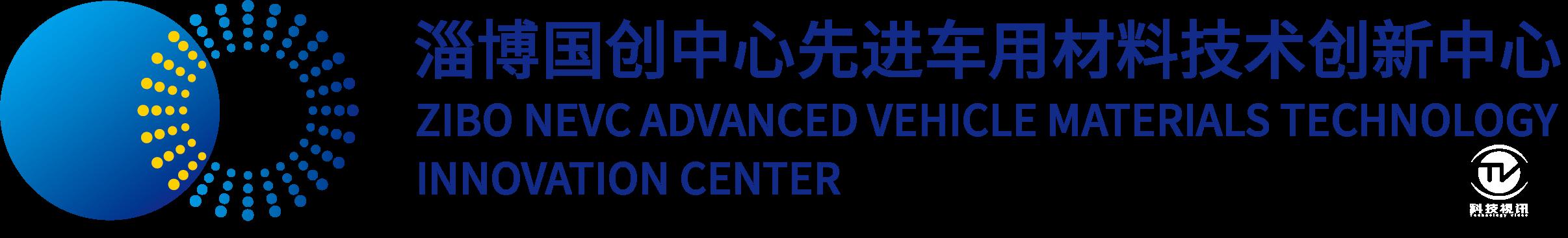 图4_淄博国创中心先进车用材料技术创新中心.png