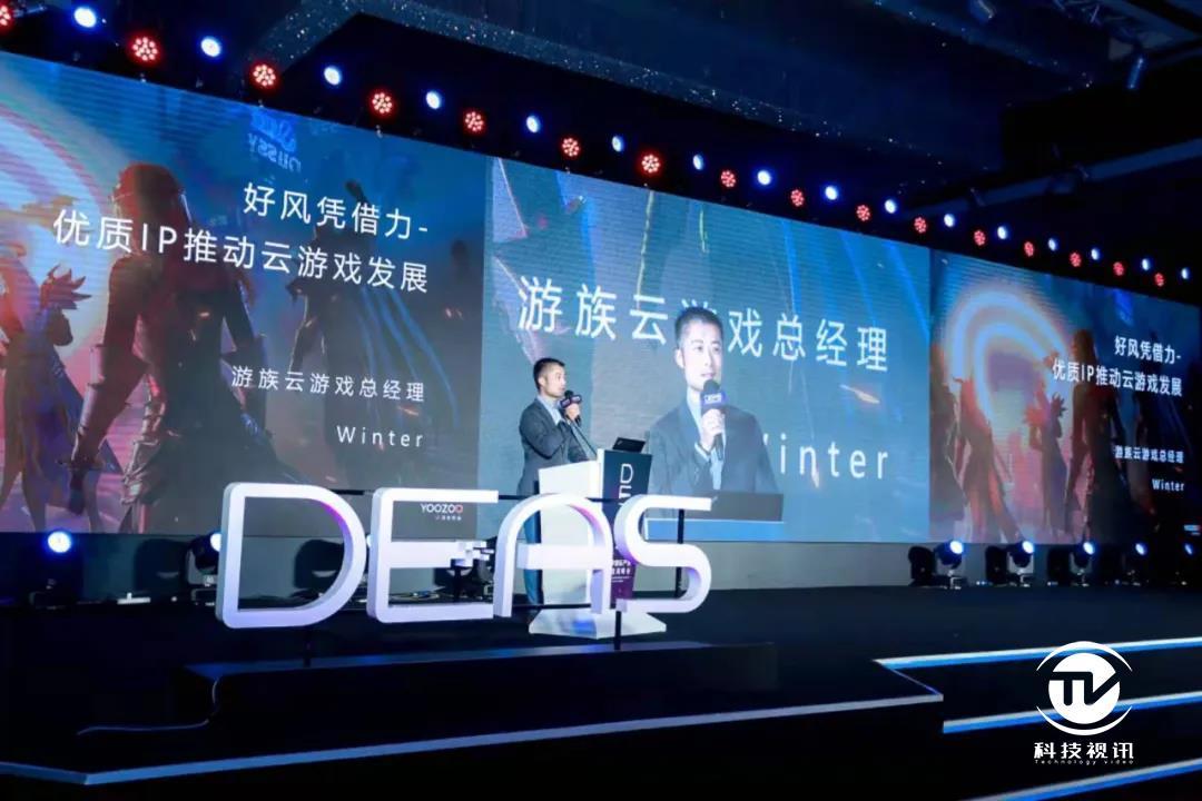 图14 游族网络云游戏平台总经理 郭旭冬.jpg