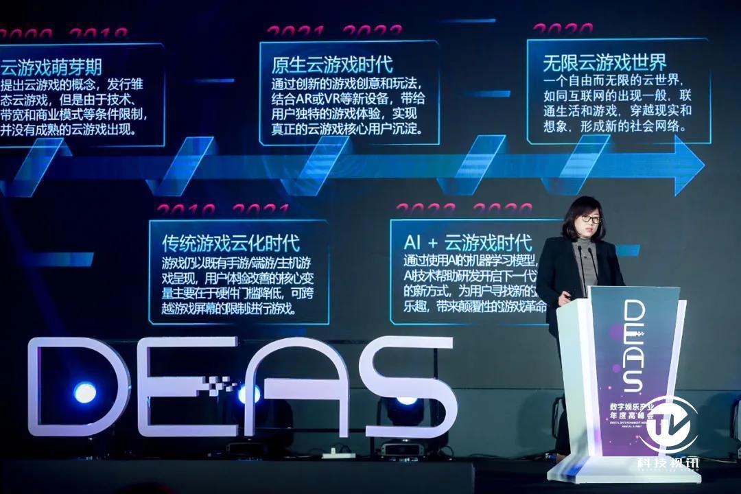 图15 上海星游纪信息技术有限公司创始人兼首席执行官 陈乐.jpg