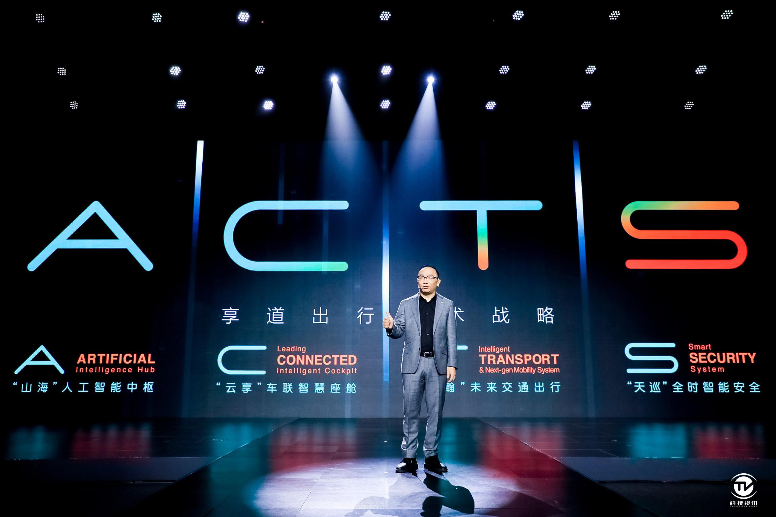享道出行发布全新技术战略ACTS.jpg