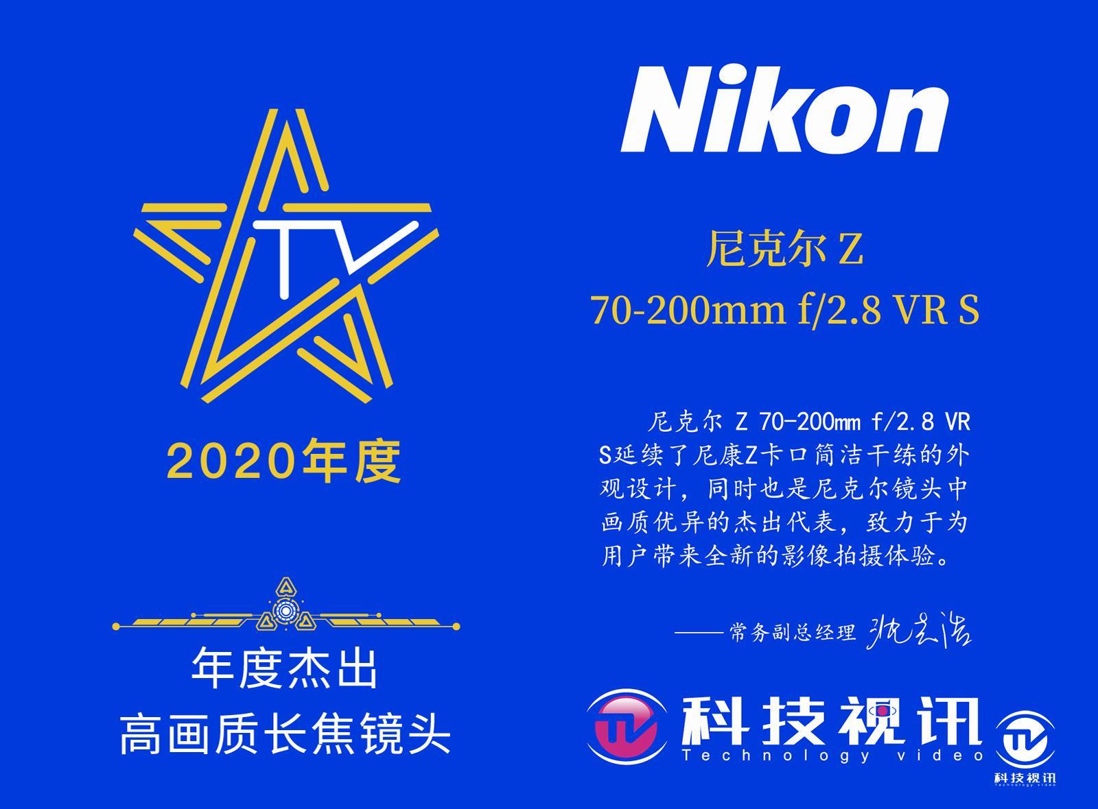 尼康-尼克尔-70-200mm-横.jpg