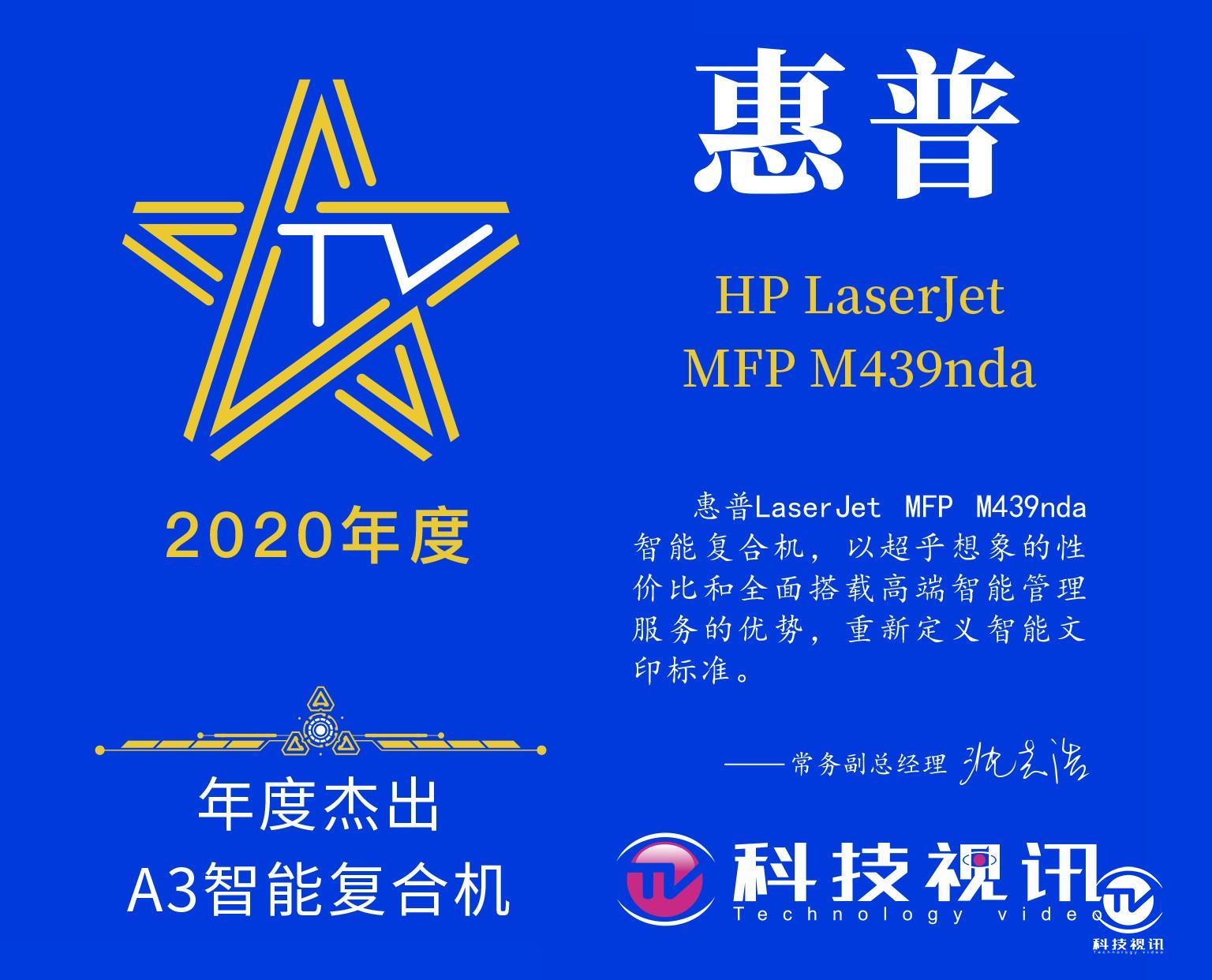 惠普M439.jpg