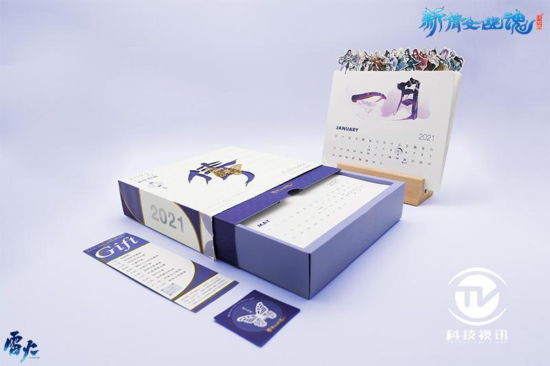 图3:豪华礼盒搭配精美纪念日历,心意满满.jpg