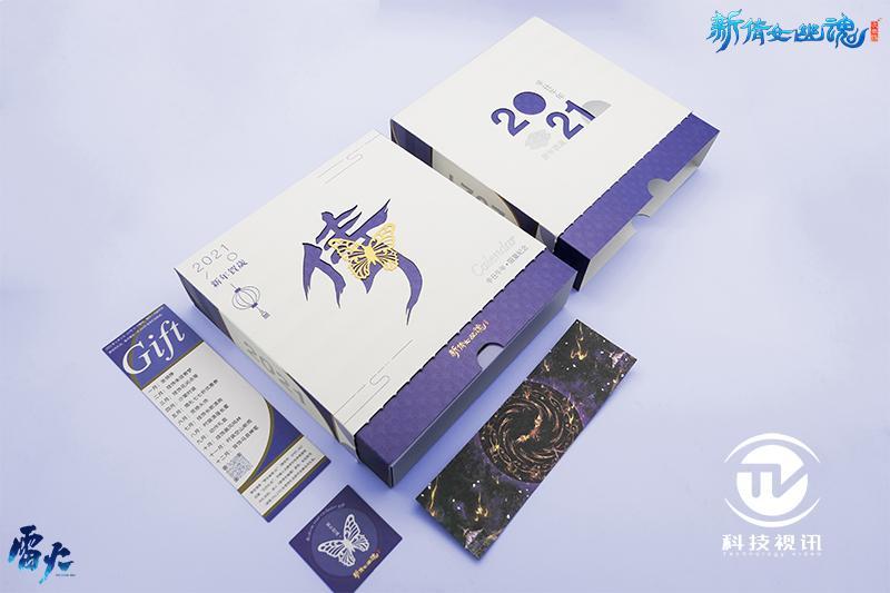 图2:礼盒式包装展示,精美大气.jpg