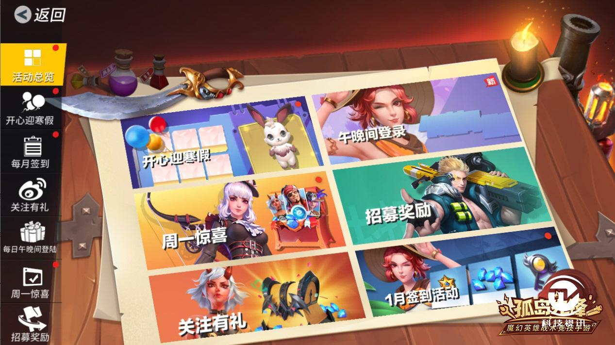 图2:开心迎寒假活动.jpg
