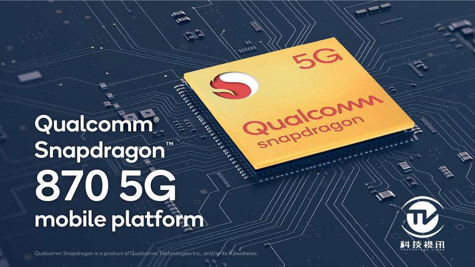 骁龙870 5G移动平台_3.png
