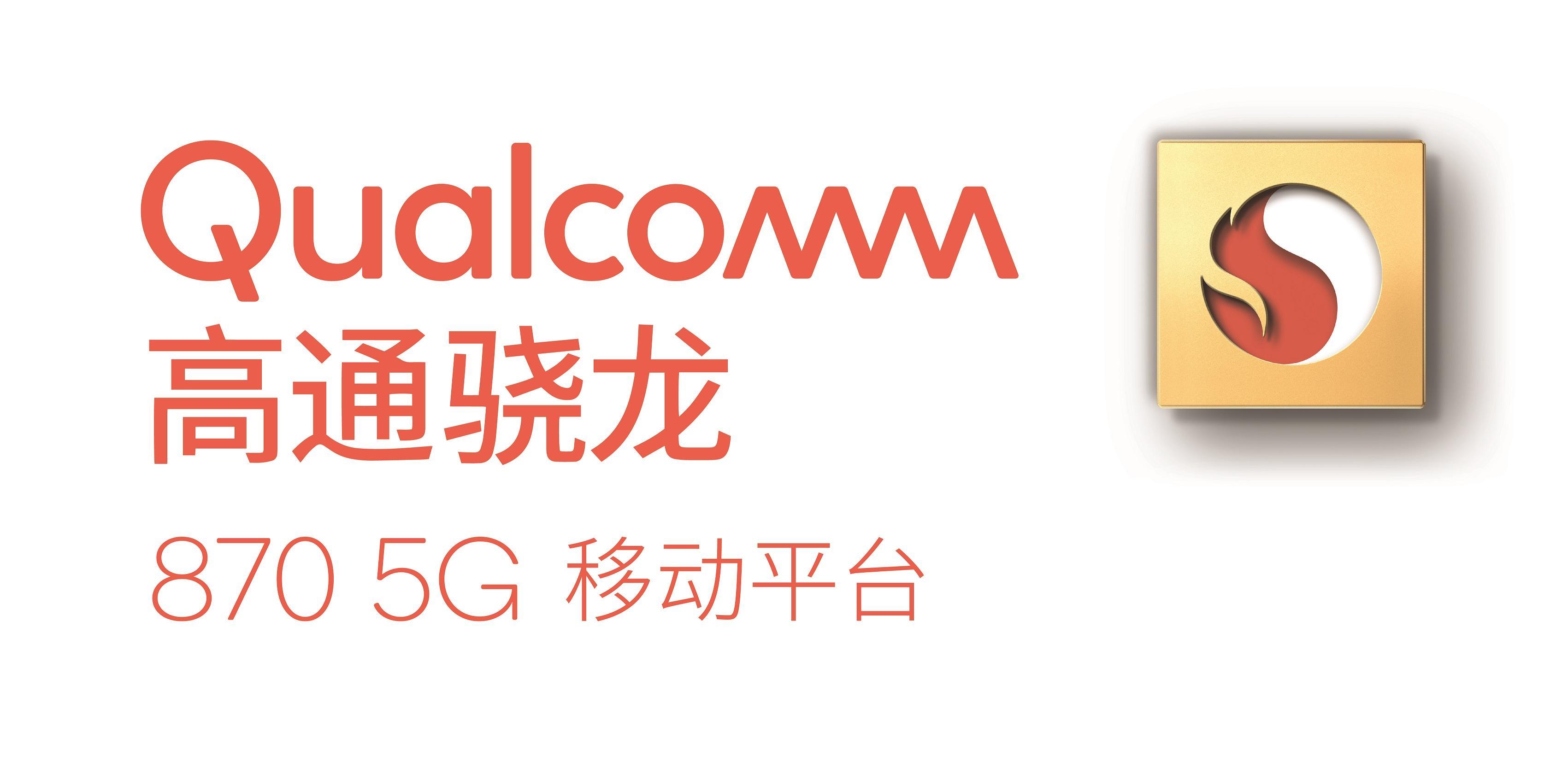 骁龙870 5G移动平台_1.jpg