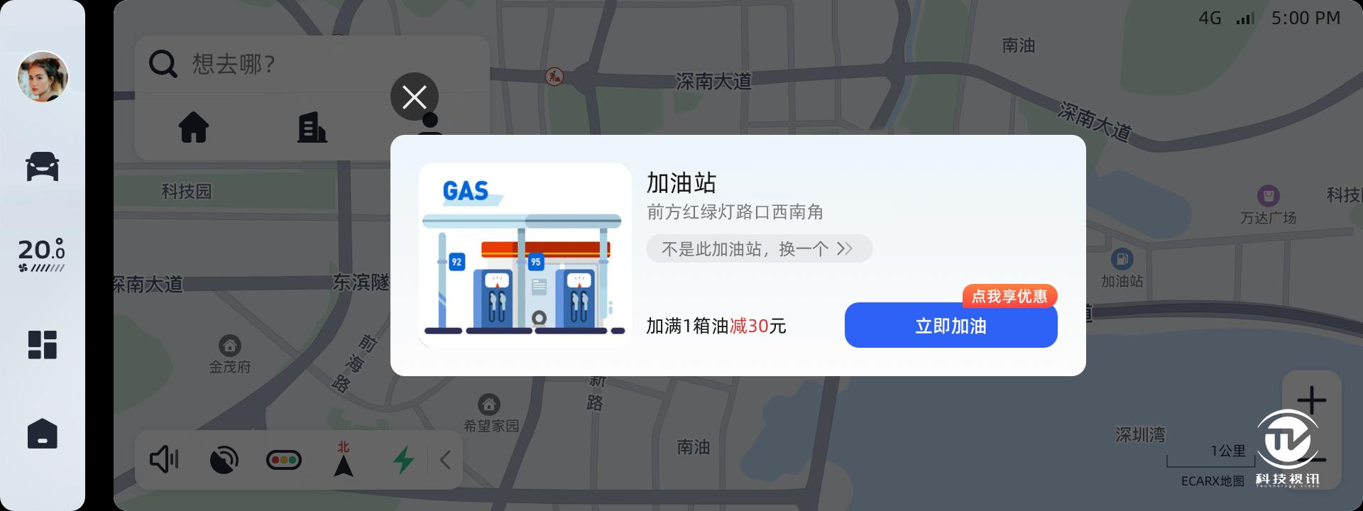 03_新增智能加油服务,可在指定加油站实现加油不下车的体验.jpg