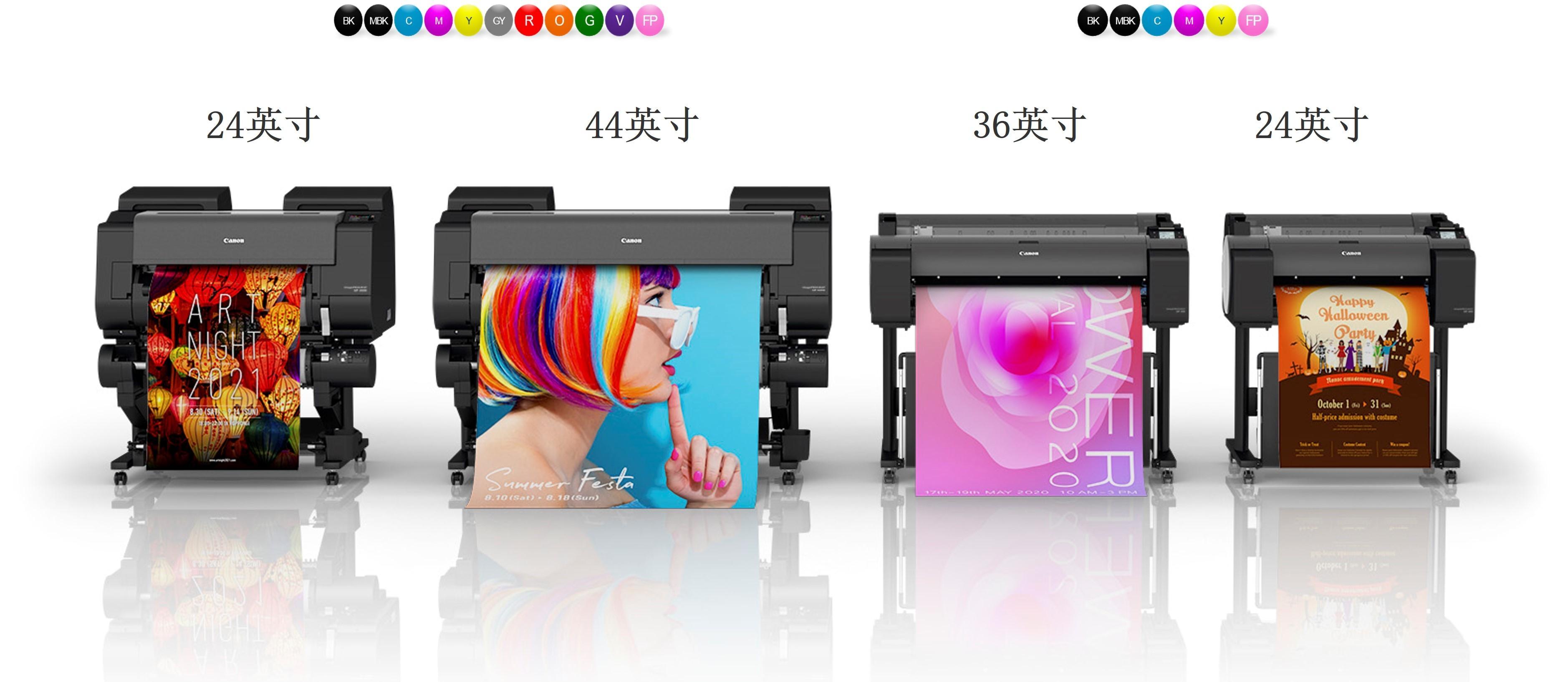1. 佳能imagePROGRAF GP系列(2).jpg