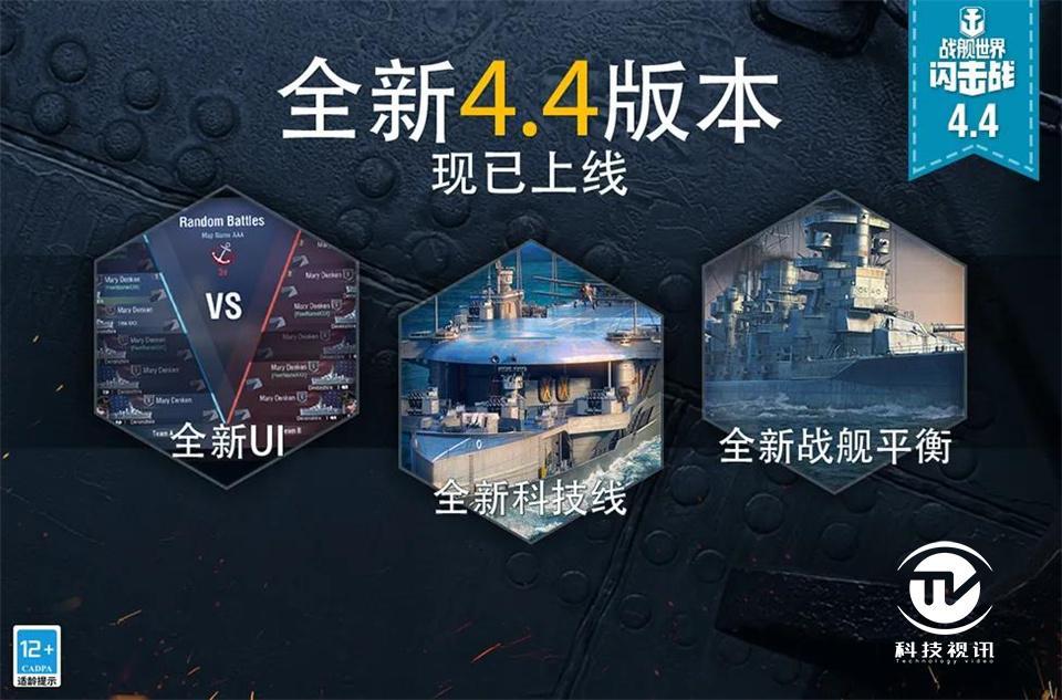 图一:《战舰世界闪击战》4.4版本正式上线.jpg