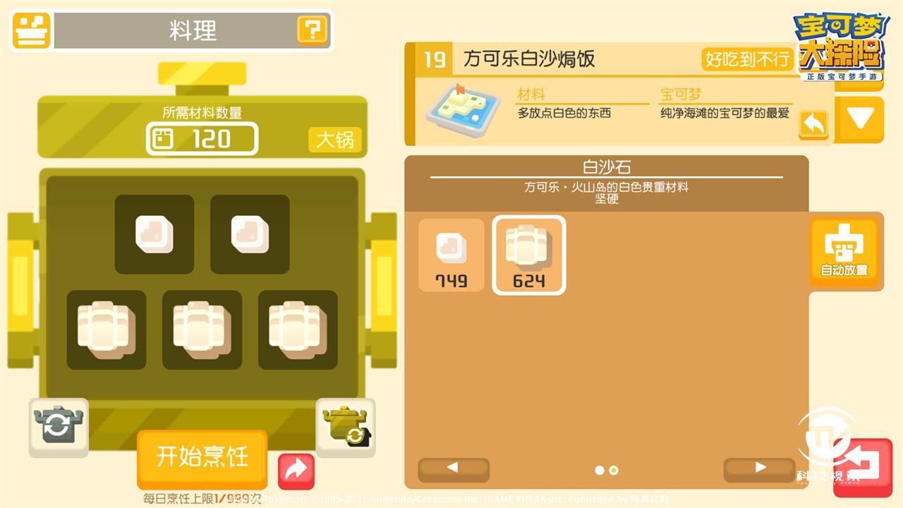 """图3:烹饪全新料理""""方可乐白沙焗饭"""".jpg"""
